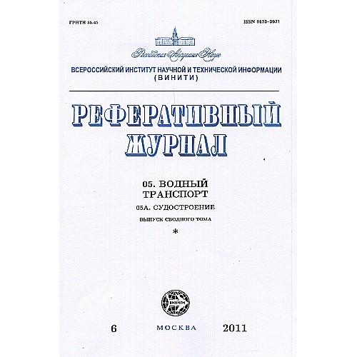Судостроение. Реферативный журнал (Росія)
