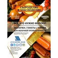 Сыроделие и маслоделие (Росія)