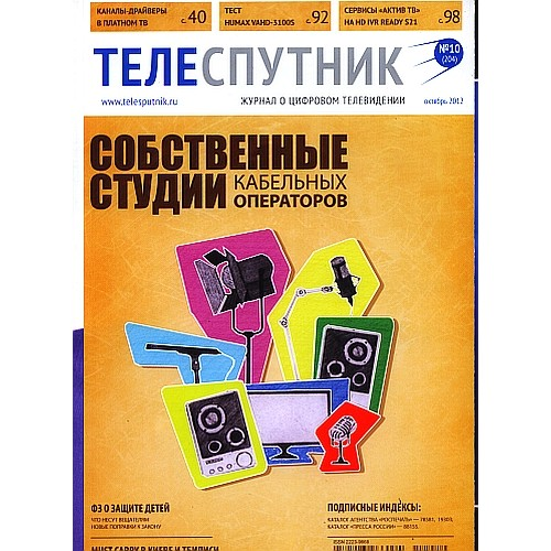 Теле-спутник (Росія)
