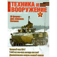 Техника и вооружение: вчера, сегодня, завтра (Росія)