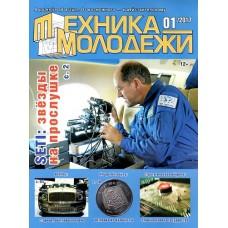 Техника - молодежи. Общедоступный выпуск (Росія)