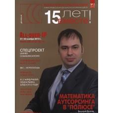 Технологии и средства связи (Росія)