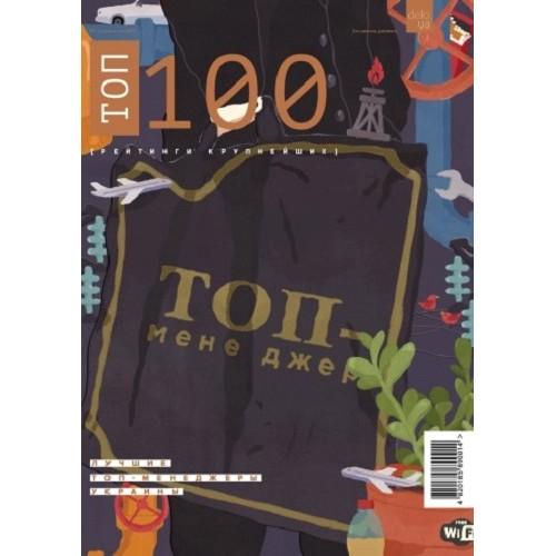 ТОП-100. Рейтинги крупнейших