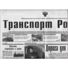 Транспорт России (Росія)
