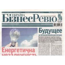 Україна бізнес ревю (укр.) / Україна business