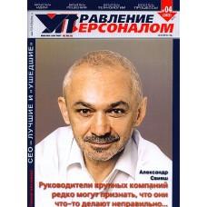 Управление персоналом (Росія)