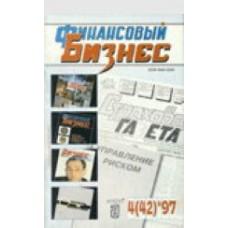 Финансовый бизнес (Росія)
