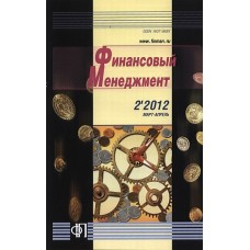 Финансовый менеджмент (Росія)