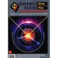 Флексо плюс - флексография и специальные виды печати (Росія)