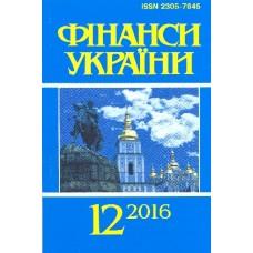 Фінанси України (укр.)