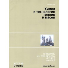 Химия и технология топлив и масел (Росія)