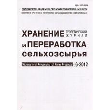 Хранение и переработка сельхозсырья (Росія)