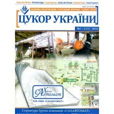 Цукор України