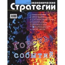 Экономические стратегии (Росія)