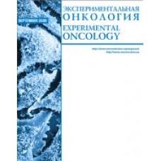 Experimental Oncology / Экспериментальная онкология (рос.)
