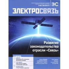 Электросвязь (Росія)