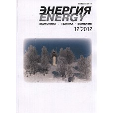 Энергия: экономика, техника, экология (Росія)