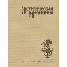 Эстетическая медицина (Росія)