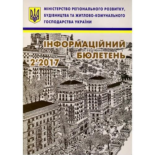 Інформаційний бюлетень Міністерства регіонального розвитку, будівництва та ЖК господарстава України
