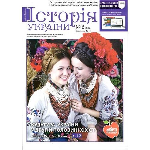 Історія України (Шкільний світ)