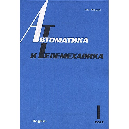 Автоматика и телемеханика (Росія)