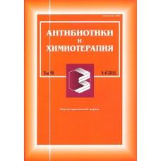 Антибиотики и химиотерапия (Росія)