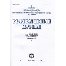 Водный транспорт (с указателями) (Росія)