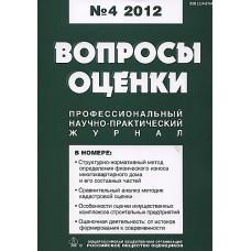 Вопросы оценки (Росія)