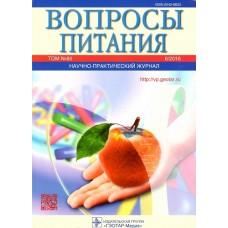Вопросы питания (Росія)