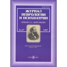 Журнал неврологии и психиатрии им. С.С. Корсакова (Росія)