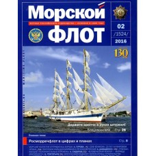 Морской флот (Росія)