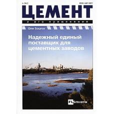 Цемент и его применение (Росія)