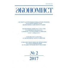 Экономист (Росія)
