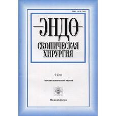 Эндоскопическая хирургия (Росія)