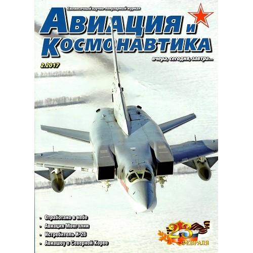 Авиация и космонавтика: Вчера. Сегодня. Завтра (Росія)