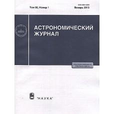 Астрономический журнал (Росія)