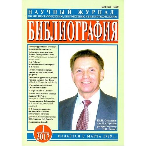 Библиография (Росія)