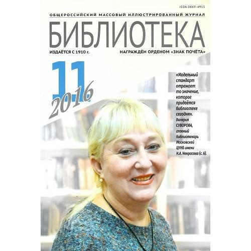 Библиотека (Росія)
