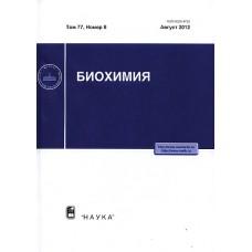 Биохимия (Росія)