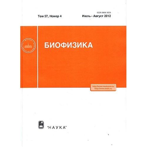 Биофизика (Росія)