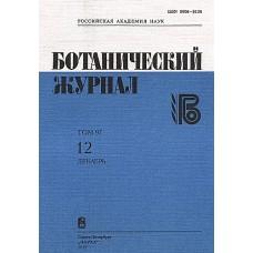 Ботанический журнал (Росія)