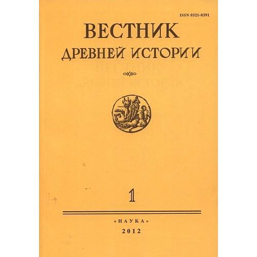 Вестник древней истории (Росія)