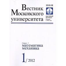Вестник Московского Университета. Серия 1. Математика, Механика (Росія)
