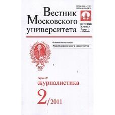Вестник Московского Университета. Серия 10. Журналистика (Росія)