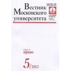 Вестник Московского Университета. Сеpия 11. Право (Росія)