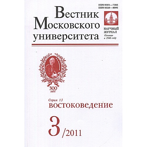 Вестник Московского университета. Серия 13. Востоковедение (Росія)