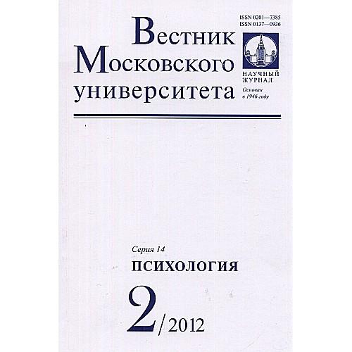 Вестник Московского Университета. Сеpия 14. Психология (Росія)