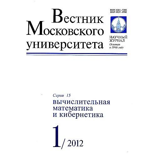 Вестник Московского Университета. Сеpия 15. Вычислительная математика и кибернетика (Росія)