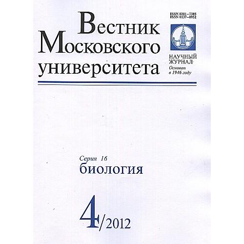 Вестник Московского Университета. Серия 16. Биология (Росія)