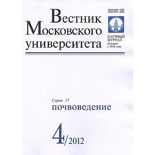 Вестник Московского Университета. Сеpия 17. Почвоведение (Росія)